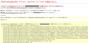 iis_login_error